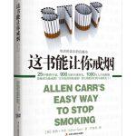 来源文章:阅读《这本书能让你戒烟》